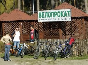 Точка проката велосипедов