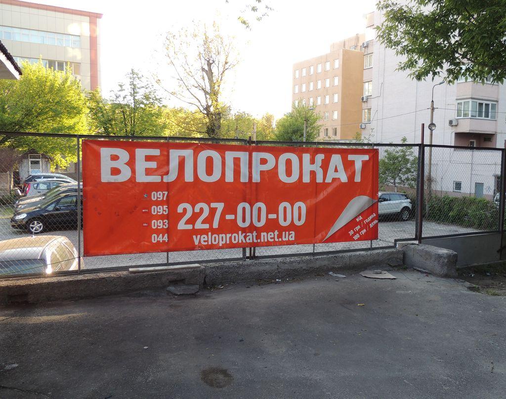 Прокат велосипедов Киев Центр