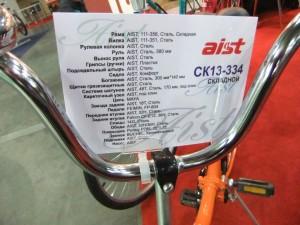 Складной десткий велосипед Аист